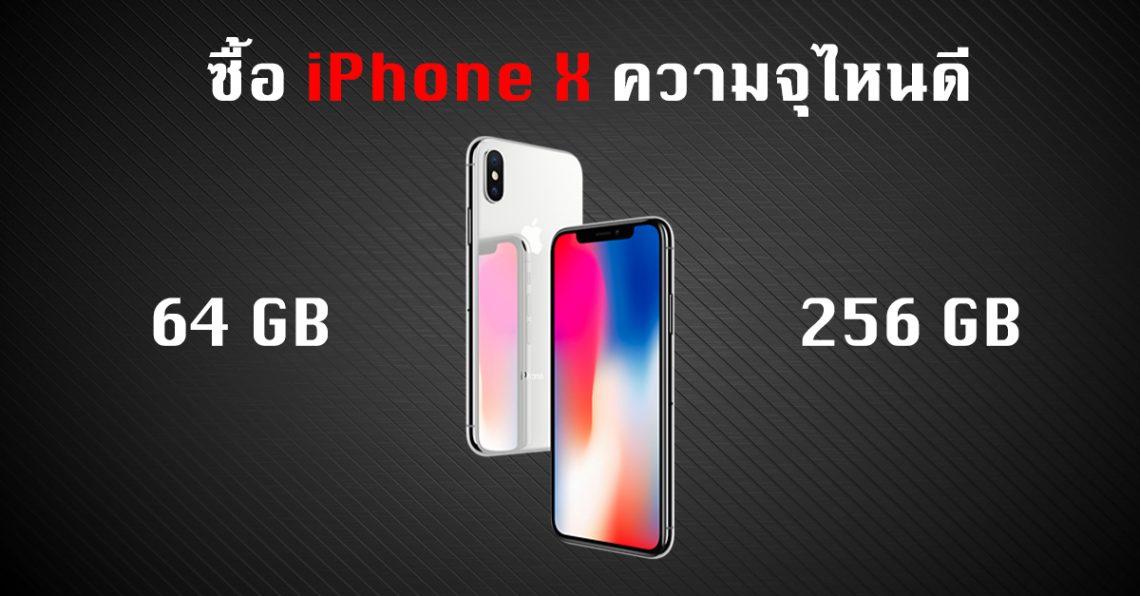 ซื้อ iPhone X ความจุ 64 GB หรือ 256 GB ดีในราคาที่ต่างกัน 6,000 บาท