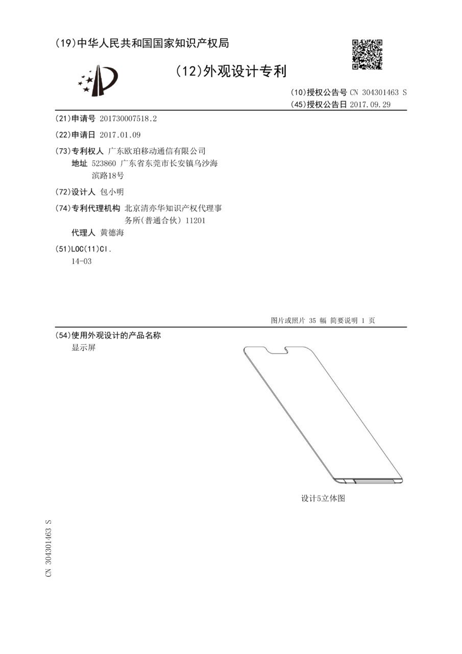 OPPO-display-patent