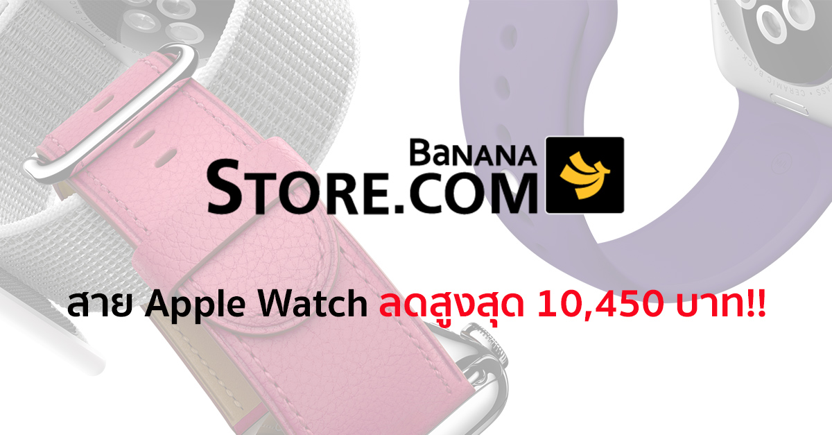 Promotion BananaStore Apple Watch Band
