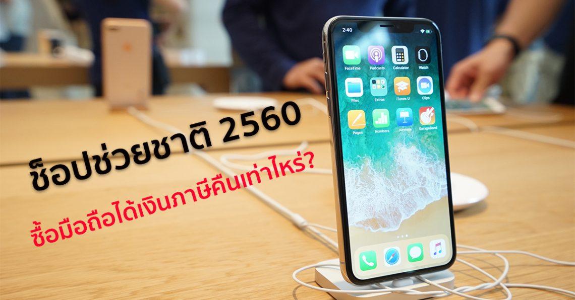 ช็อปช่วยชาติ 2560 ซื้อมือถือ, ซื้อ iPhone ได้เงินคืนเท่าไหร่ ลดหย่อนภาษีได้แค่ไหน?