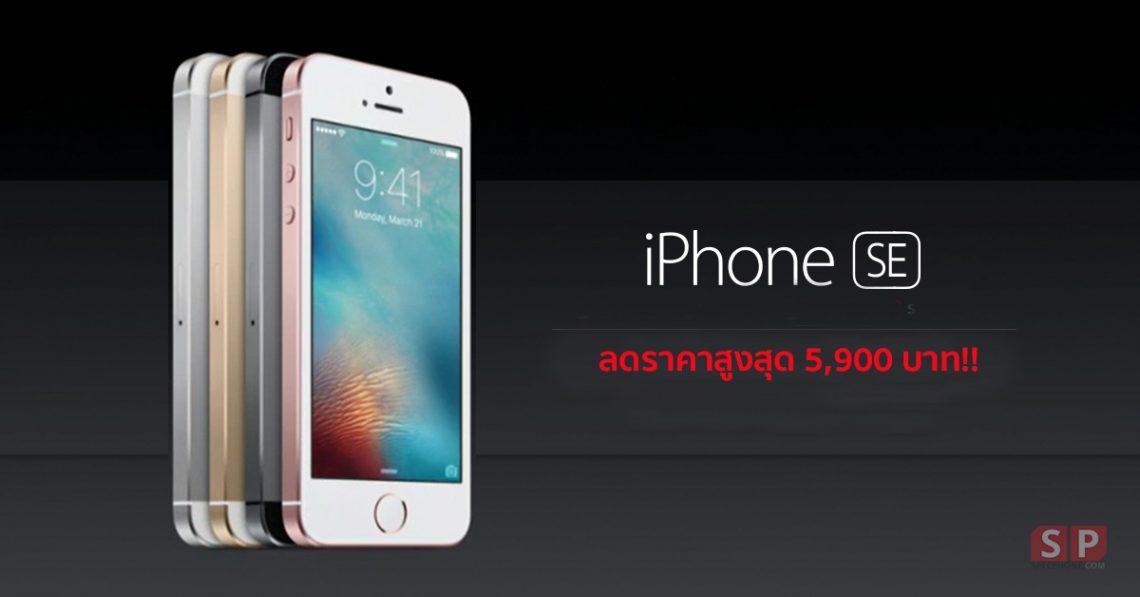 [Promotion] iPhone SE เครื่องเปล่า ไม่ติดสัญญา ลดราคาสูงสุด 5,900 บาท ที่ BananaStore!!