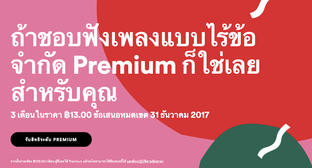 Spotify-Premium-Promotion-00003