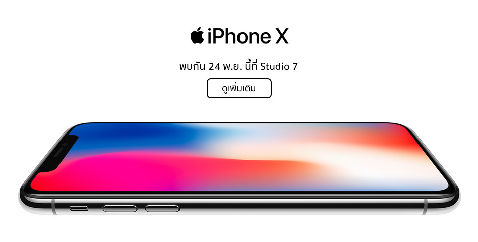 Studio7-iPhone-X-Banner-1280x480