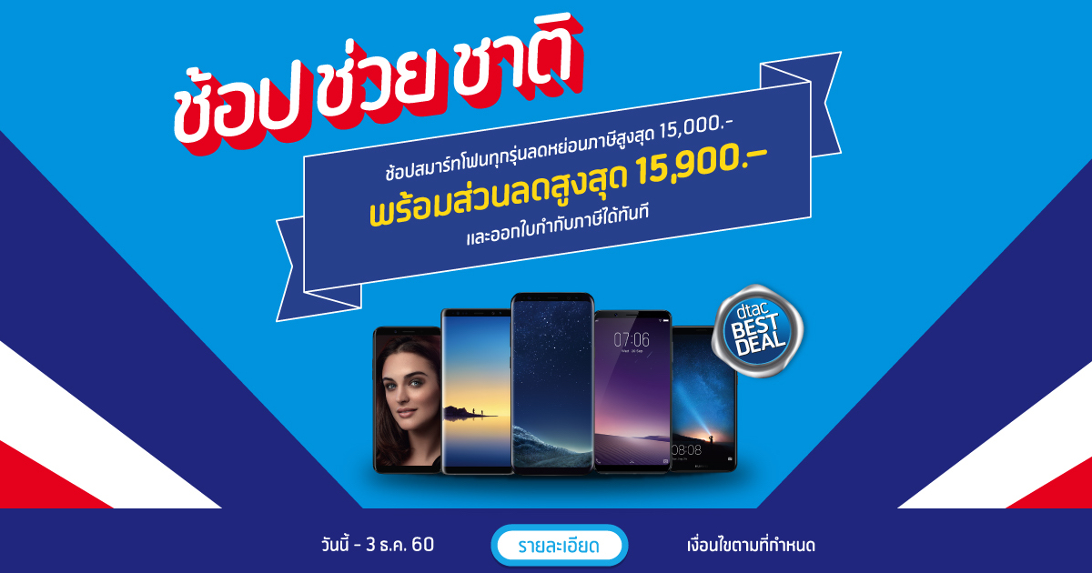 dtac-Smartphone-Best-Deal-Nov-2017-2