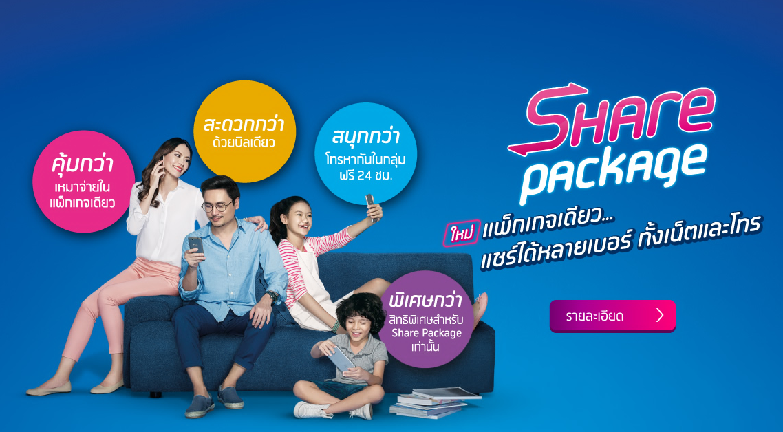 dtac share package
