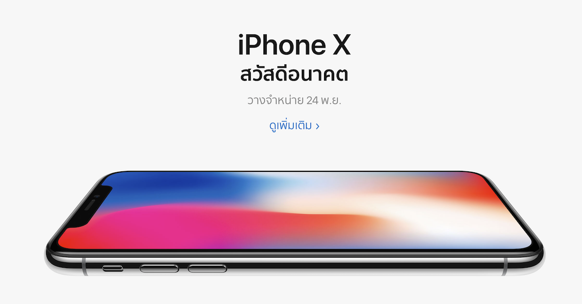 iPhone-X-Apple-Online-Store-00001