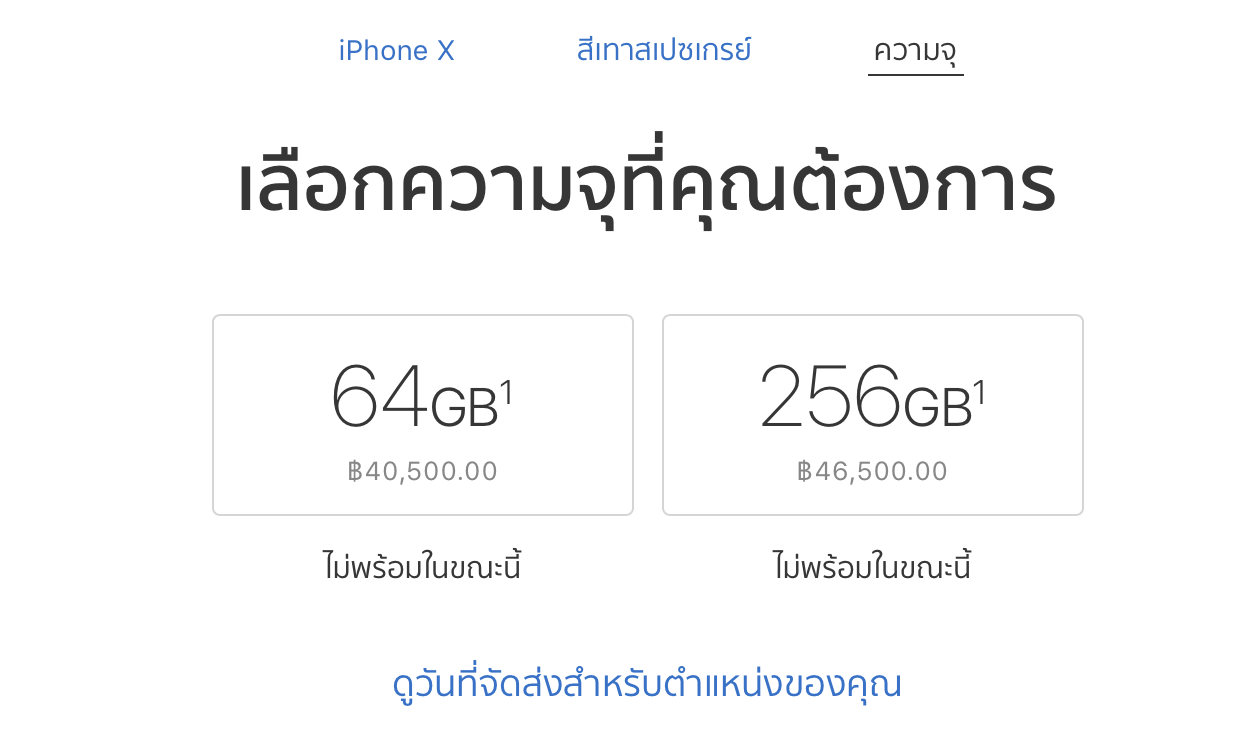 iPhone-X-Capacity