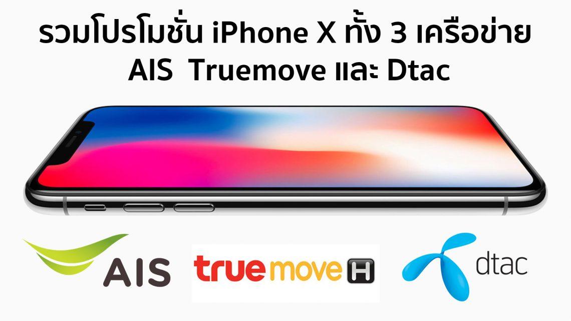 รวมโปรโมชั่นจอง iPhone X ทั้งสามเครือข่าย AIS, TrueMove H และ dtac !!