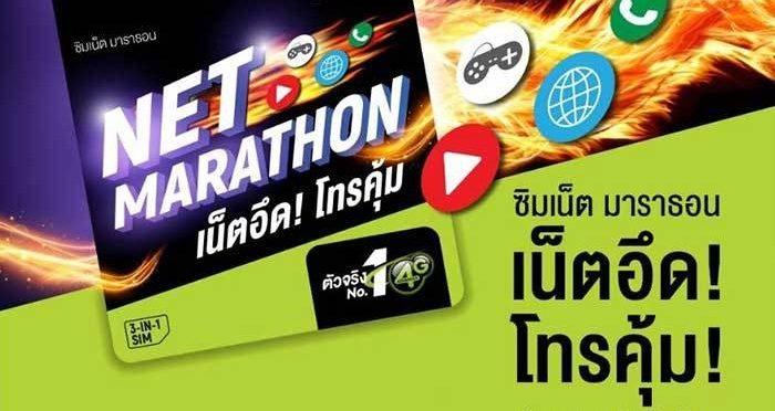 ไขข้อข้องใจ!! ซิม AIS Net Marathon (ซิมเทพ) เน็ตไม่อั้น 1 และ 4 Mbps ซื้อได้ที่ไหน ปล่อย Wi-Fi Hotspot ได้หรือไม่?