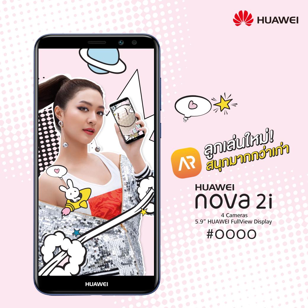 2018-02-08_nova2i-AR-cam