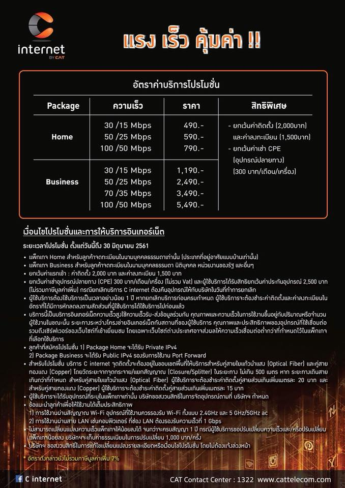 C-Internet New Package