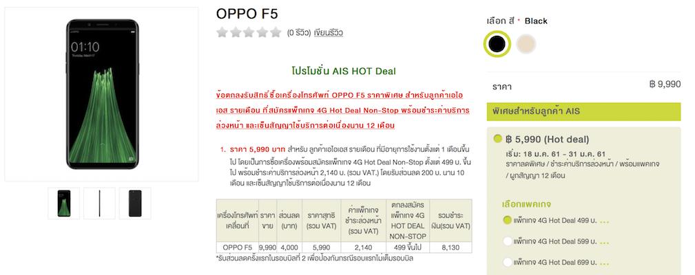 OPPO-F5-Price-Comparision-Chart-00001