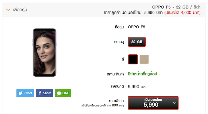 OPPO-F5-Price-Comparision-Chart-00003