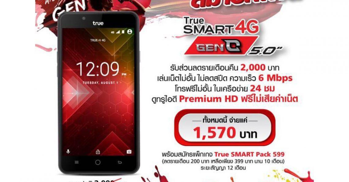 โปรแรง True Smart 4G Gen C จ่าย 1,570 บาท ได้เครื่อง + โปรเน็ตไม่อั้น 6 Mbps ส่วนลด 2,000 บาท!!
