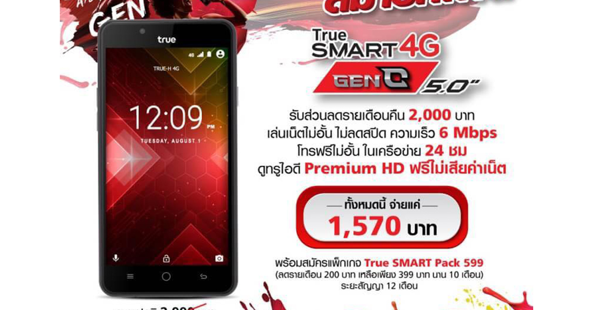 True-Smart-4G-Gen-C-5-Promotion