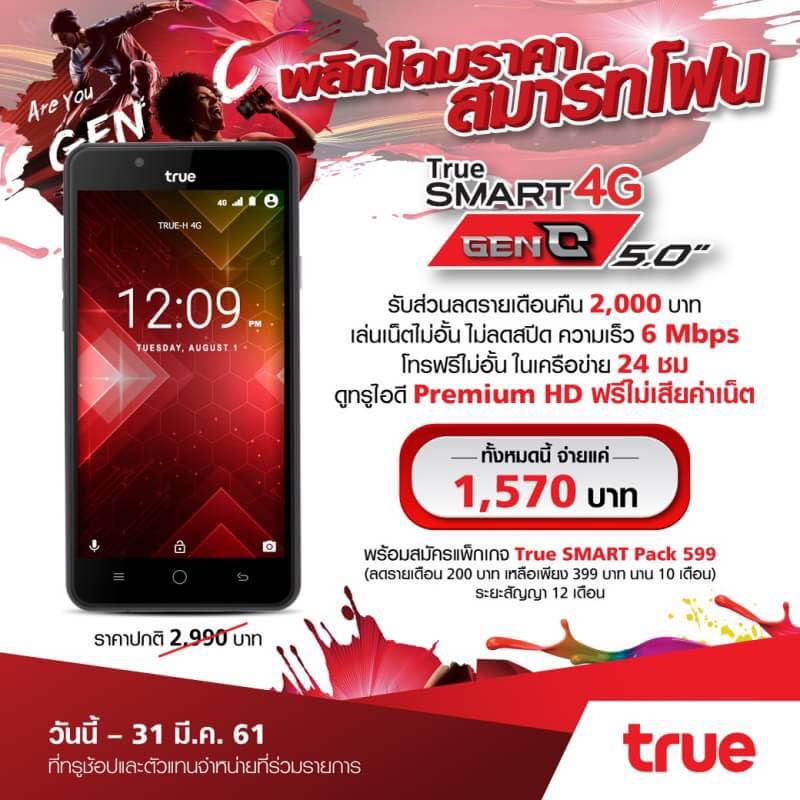 True-Smart-4G-Gen-C-Promotion-Unlimited-00002