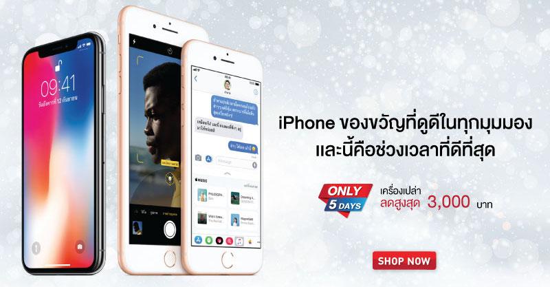 Web-iPhone_-Jaymartstorec cover