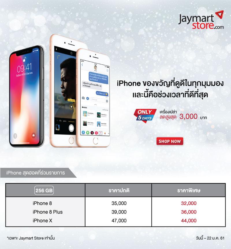 Web-iPhone_-Jaymartstorec