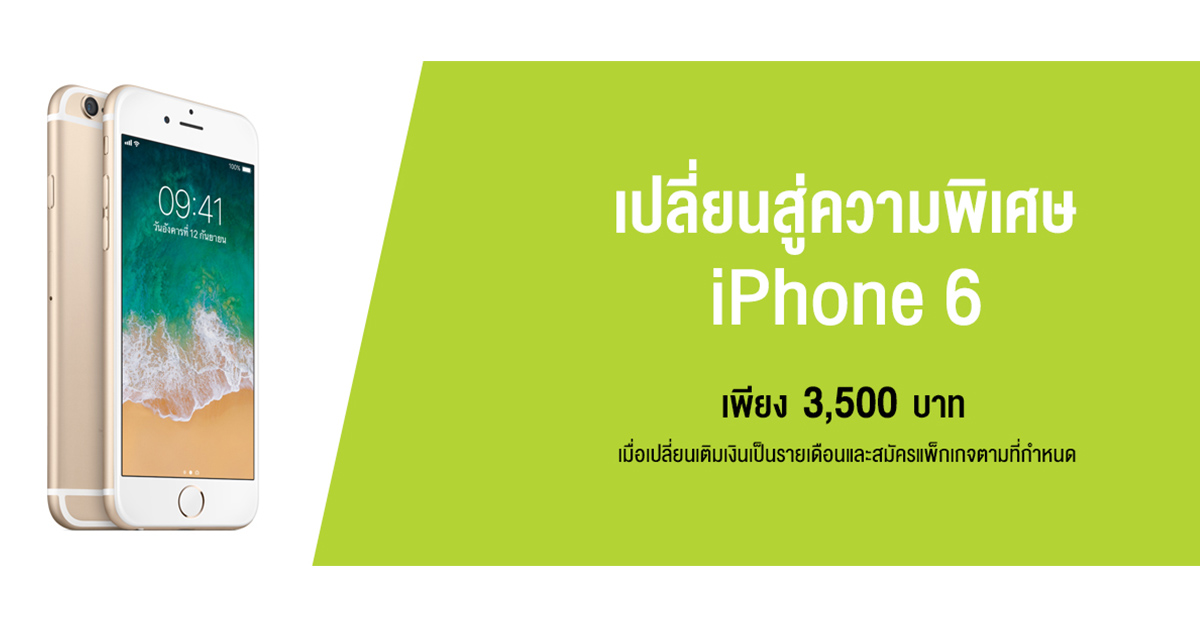 banner_iphone-6-AIS-Promotion-cover