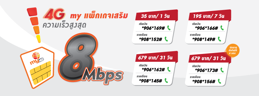 my-by-CAT-Internet-8-Mbps-001