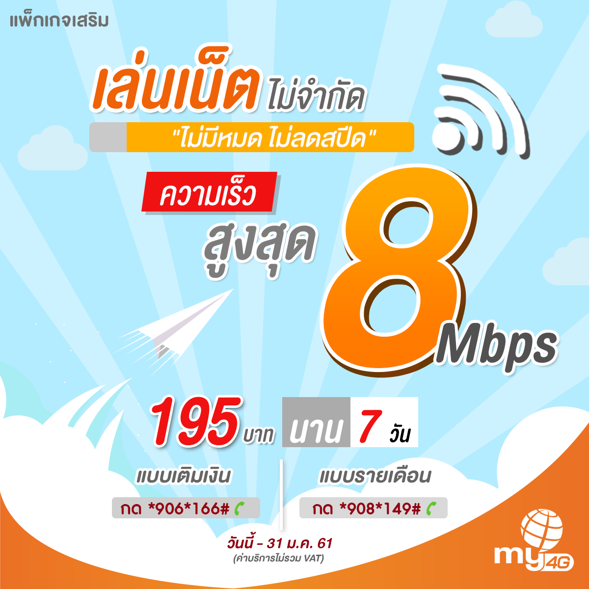 my-by-CAT-Internet-8-Mbps-002