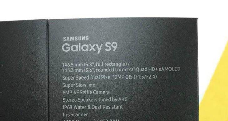 หลุด !! กล่องตัวเครื่อง Samsung Galaxy S9 มากับกล้องหลักรูรับแสง F/1.5 และลำโพงสเตอริโอจาก AKG !!