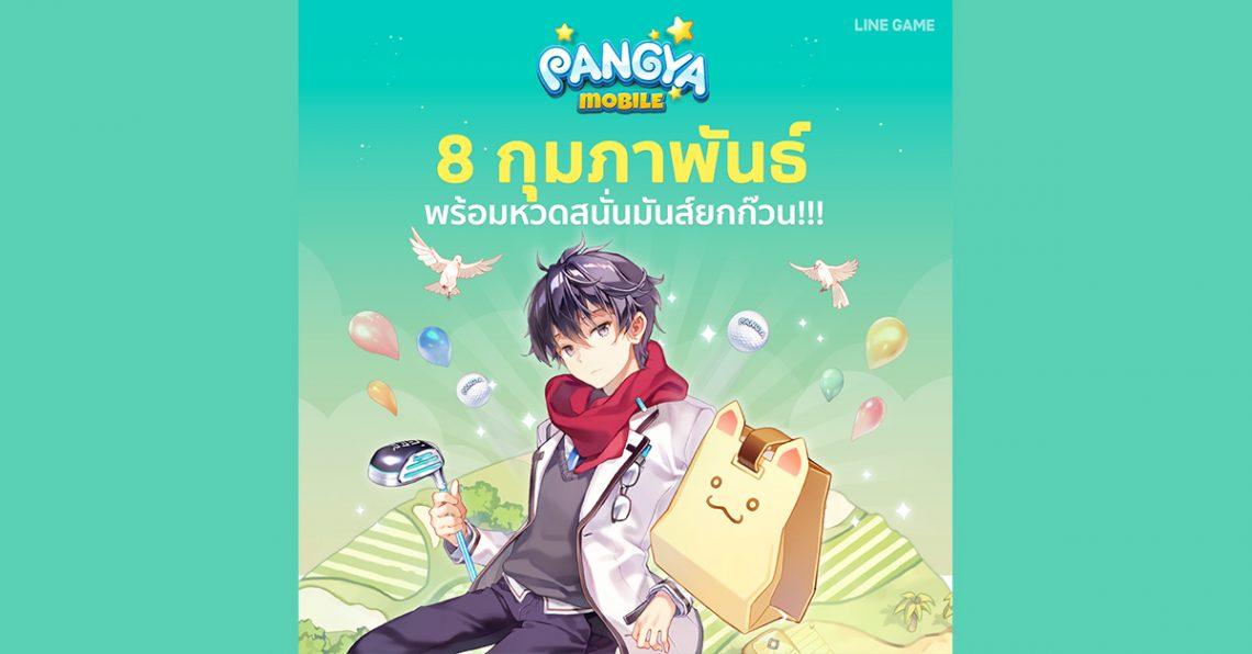 LINE Pangya เกมปังย่าบนมือถือ พร้อมเปิดให้เล่นทั้ง iOS และ Android วันที่ 8 กุมภาพันธ์นี้