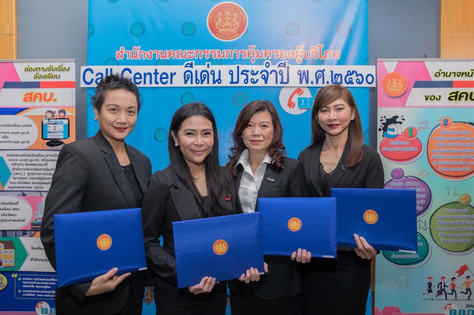True-Corp-best-Call-center-award-2017-00002