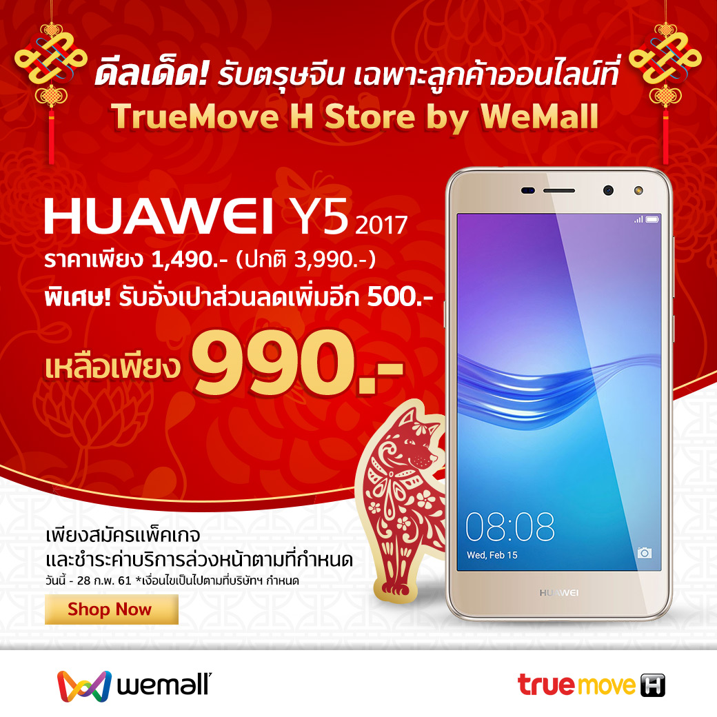 WeMall-HuaweiY5(2)-Line-RMS (4)