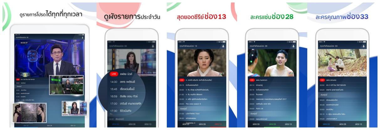 App 3 Live