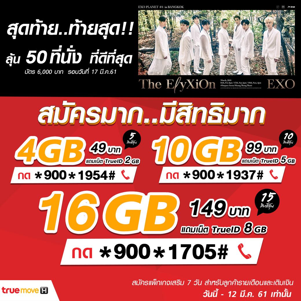 EXO-LineBC-1040x1040-3-nobttn