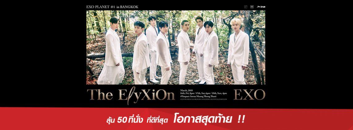 """โอกาสสุดท้าย! ลุ้น 50 ที่นั่งที่ดีที่สุด """"EXO PLANET #4 – The EℓyXiOn – in BANGKOK""""  เพียงสมัครแพ็กเกจที่ร่วมรายการ"""