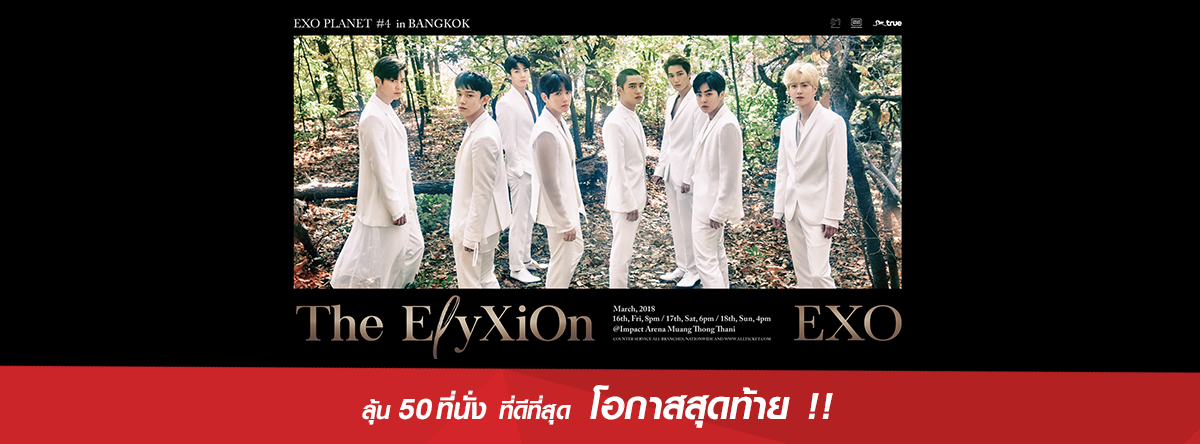 EXO_Facebook-Note-Cover_1200x444-side204_02