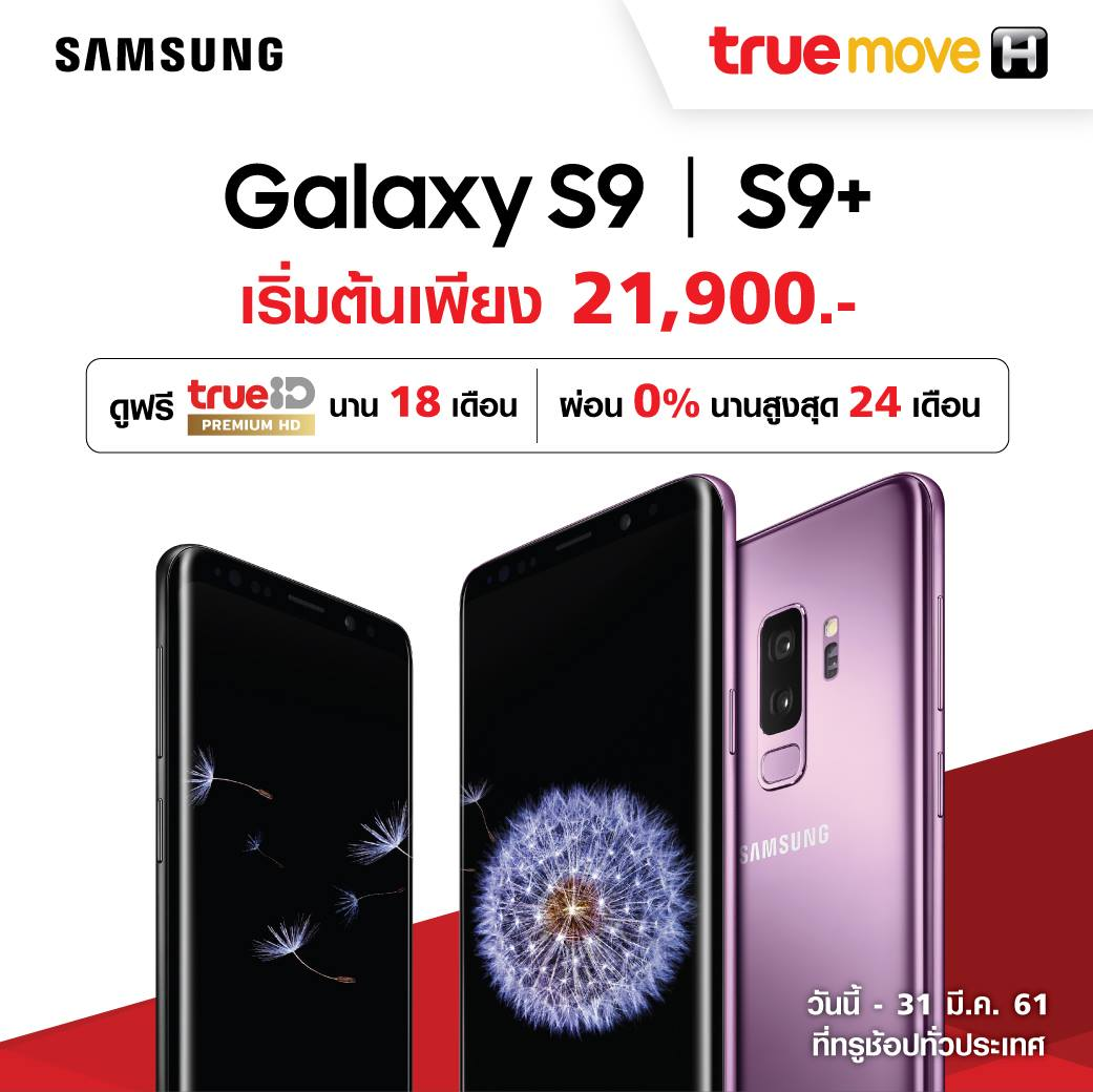 TMH Promotion Galaxy S9