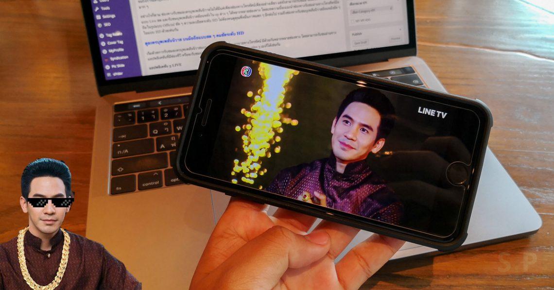 ดูละครบุพเพสันนิวาส แบบสด, Live และย้อนหลังบนมือถือ แบบชัด ๆ HD ใช้แอปอะไร?