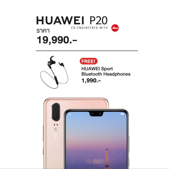 HUAWEI-P20-Promotion-Pre-Order