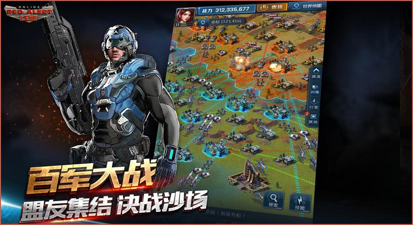 Red-Alert-Online-for-Mobile-003