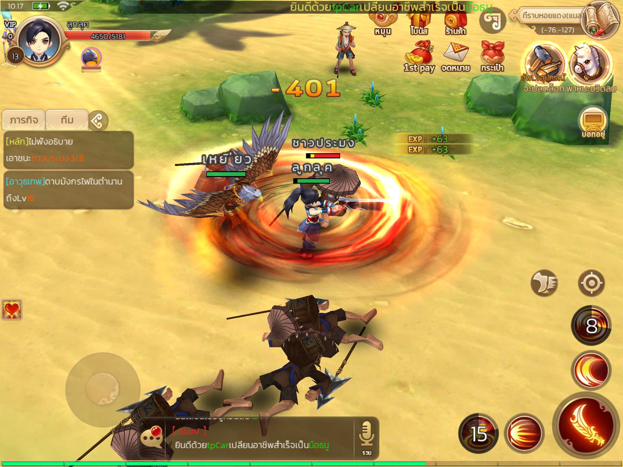 IMG_0028 เกมต่อสู้
