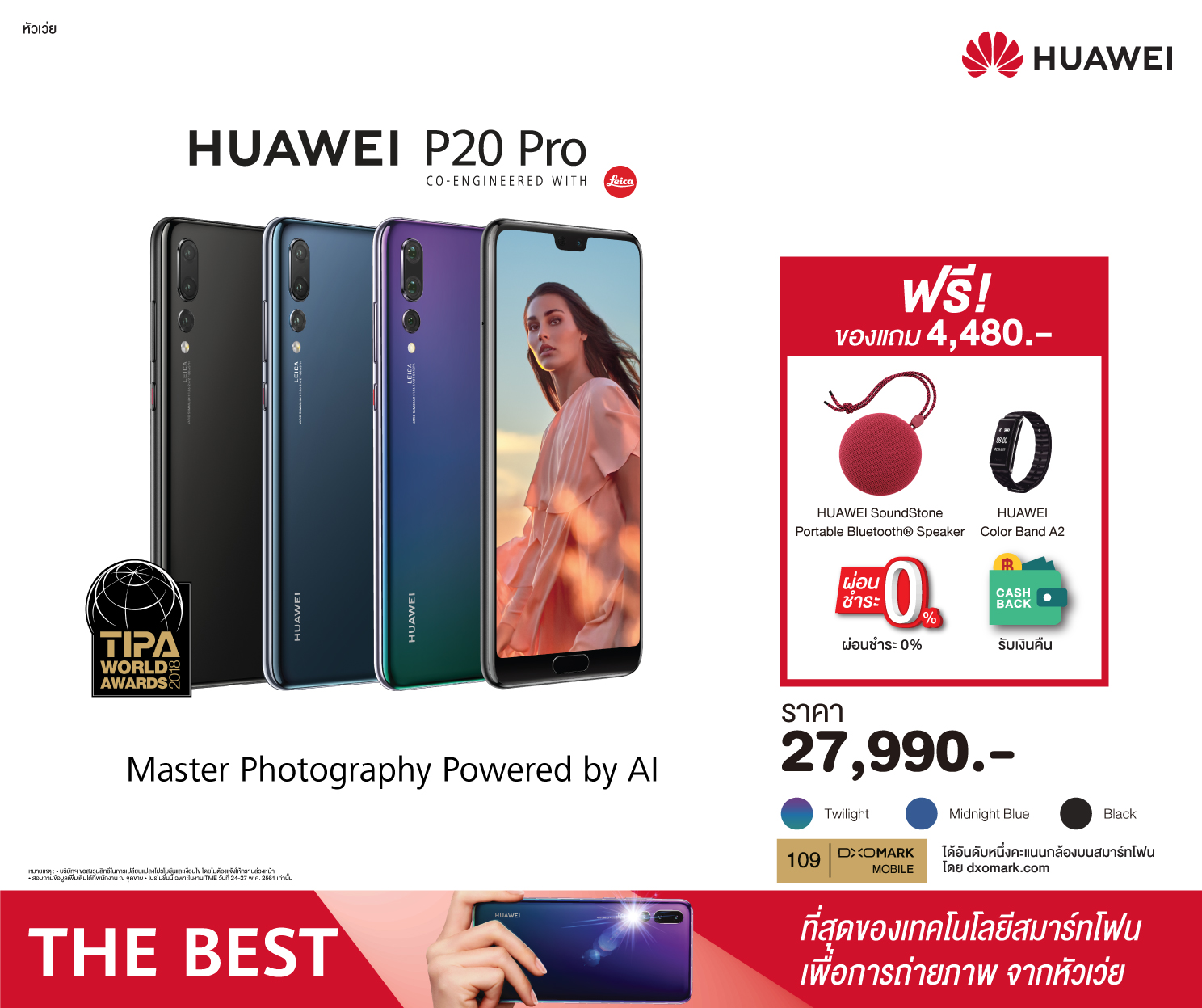 TME 1 - HUAWEI P20 Pro