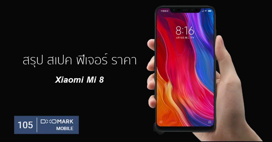 ตลาดแตก !! เปิดตัว Xiaomi Mi 8 ชิป Snapdragon 845 แรม 8 GB DXOMark 105 คะแนน ราคาเริ่มต้น 13,500 บาท !!