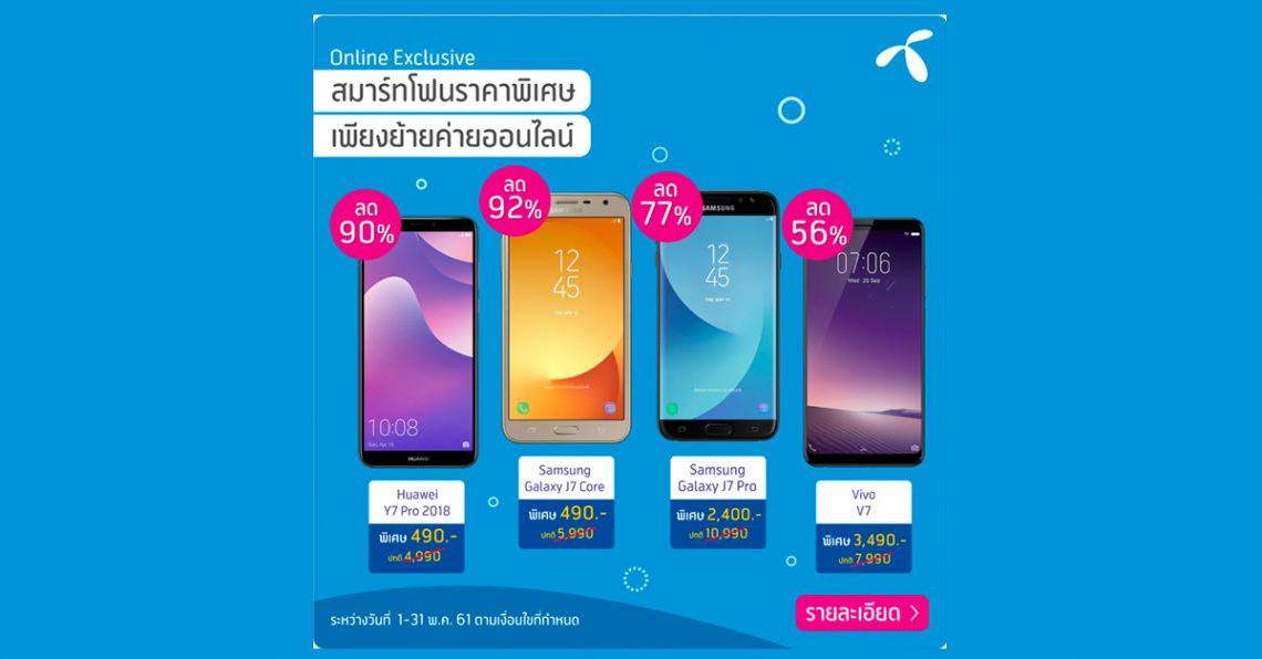 รวมโปร dtac ย้ายค่ายออนไลน์ รับส่วนลดค่าเครื่องสุดโหด Huawei Y7 Pro, Galaxy J7 Core ลดเหลือ 490 บาท!!