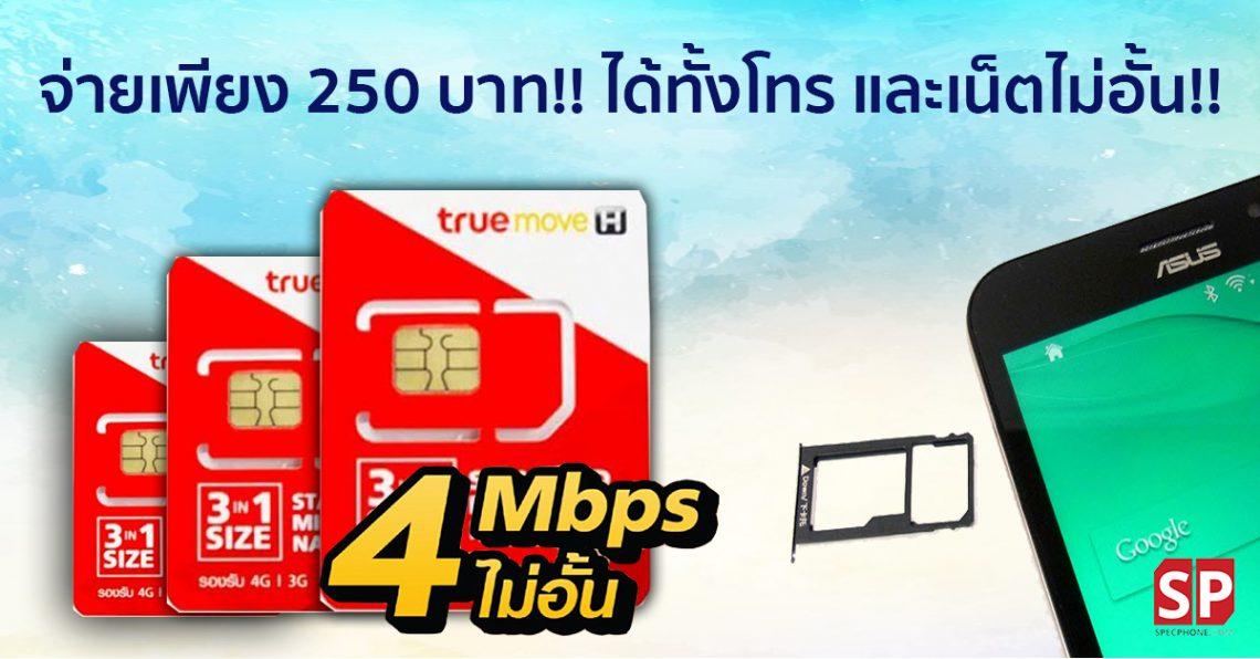 เคล็ดไม่ลับ !! จ่ายเพียง 250 บาทต่อเดือน ได้เน็ตไม่จำกัด 4 Mbps พร้อมโทรได้ด้วย !!