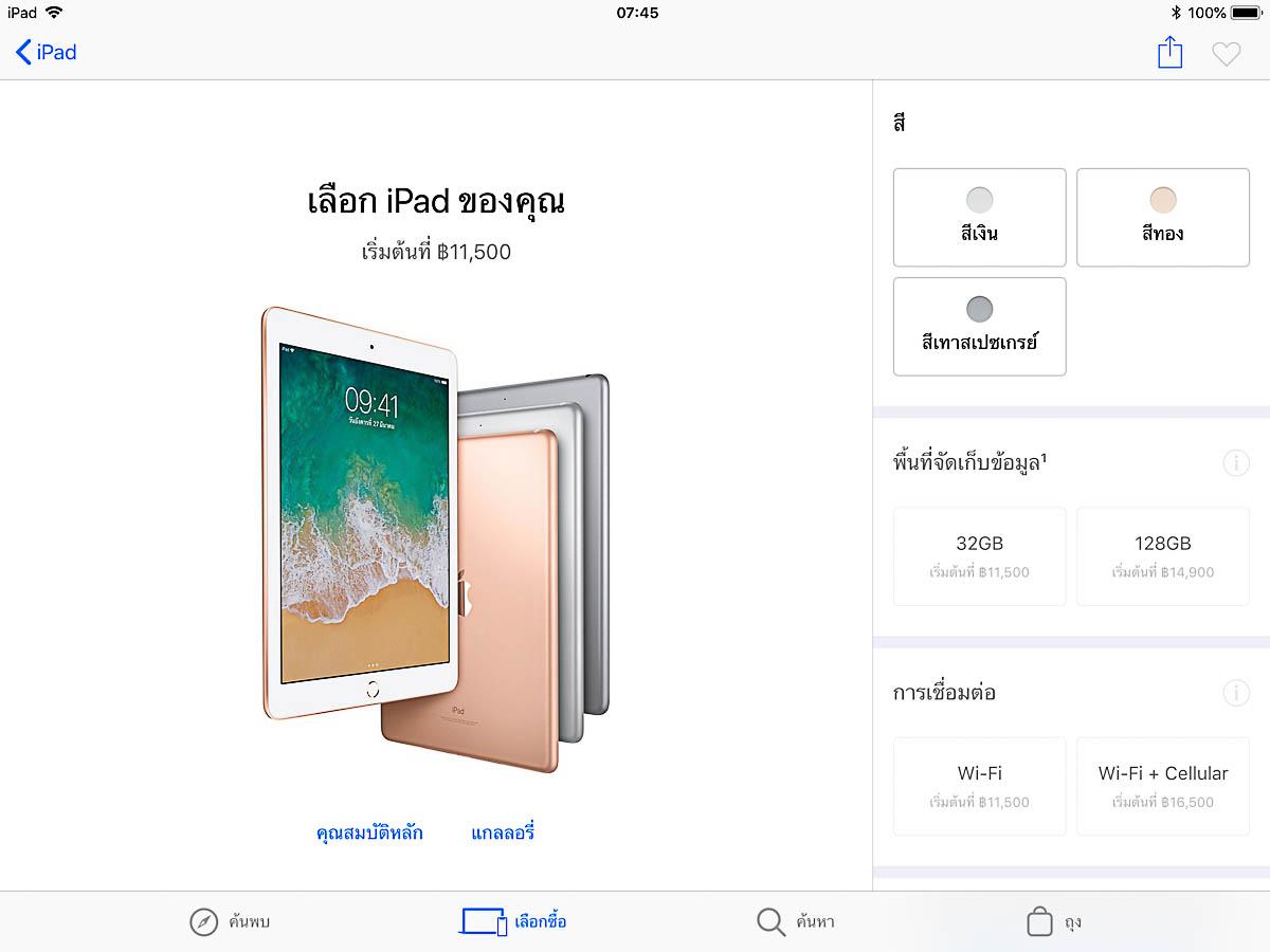 iPad 2018 (1)