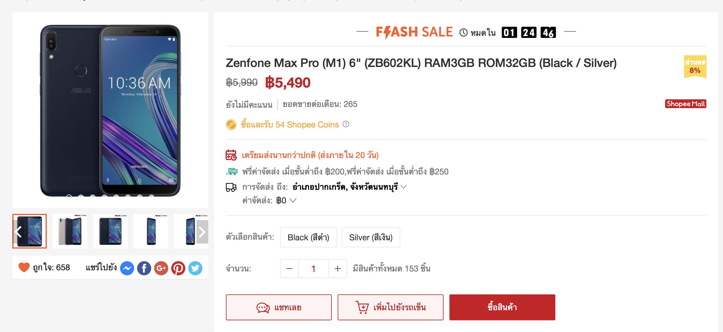 Flash Sale Zenfone Max Pro M1