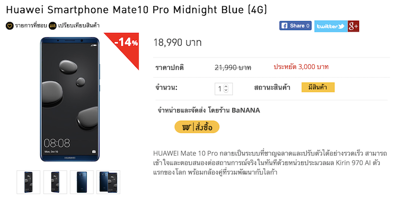 HUAWEI Mate 10 Pro BananaStore Special Price