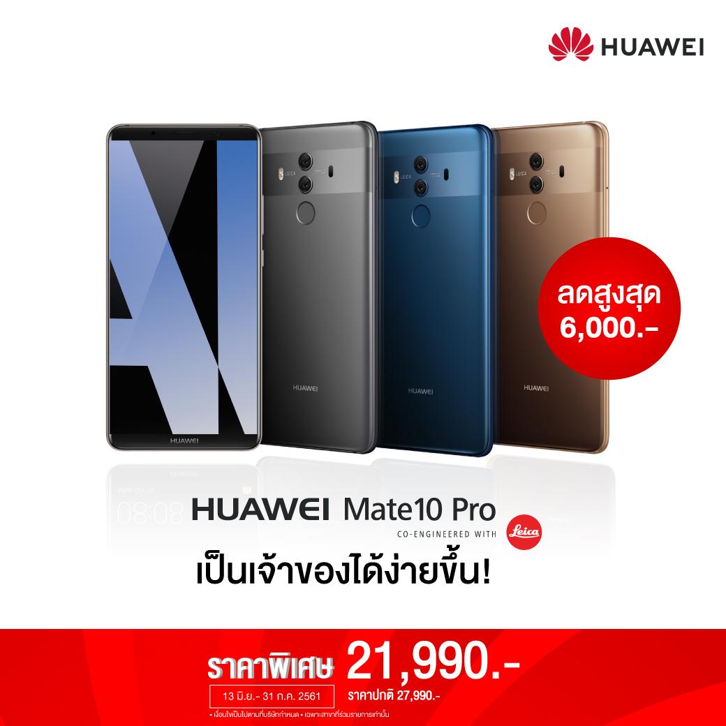 HUAWEI Mate 10 Pro Price adjustment in June