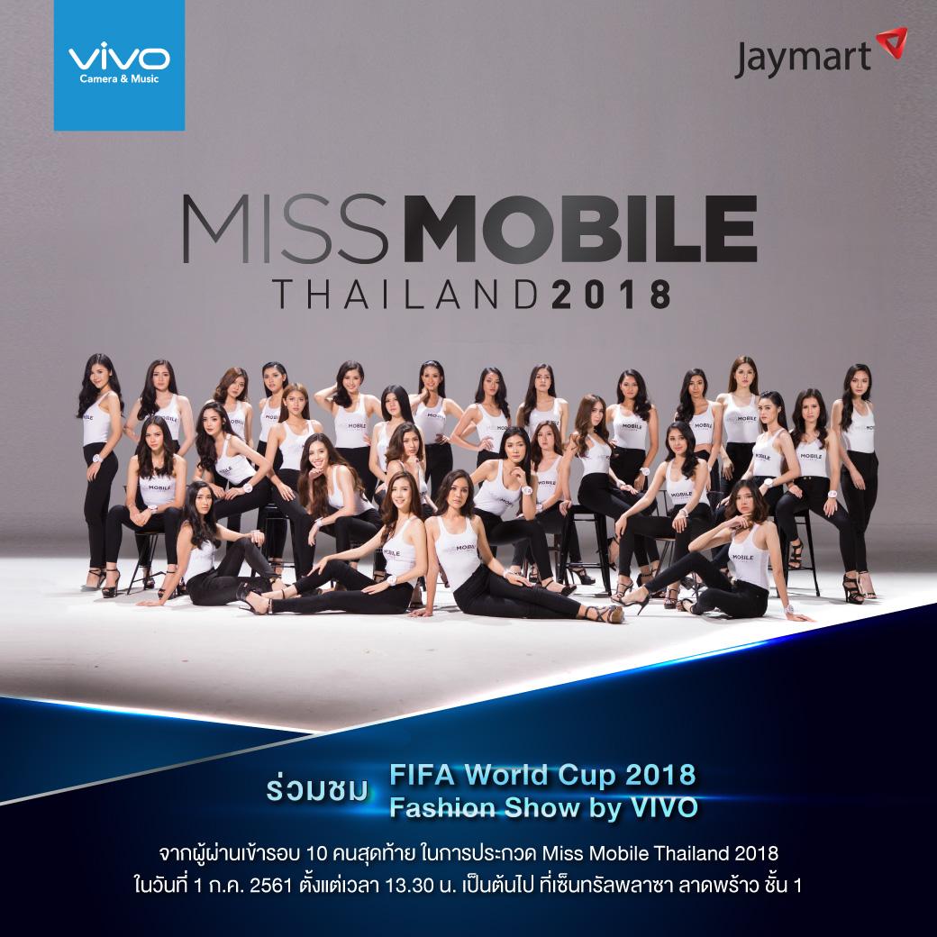 Miss Mobile create