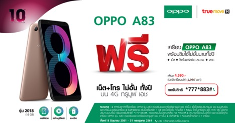 OPPO จัดหนักให้มือถือ A83 2018 16 GB ฟรี! เมื่อซื้อแพ็คเกจเล่นเน็ตและโทรไม่อั้นทั้งปีจาก TrueMove H