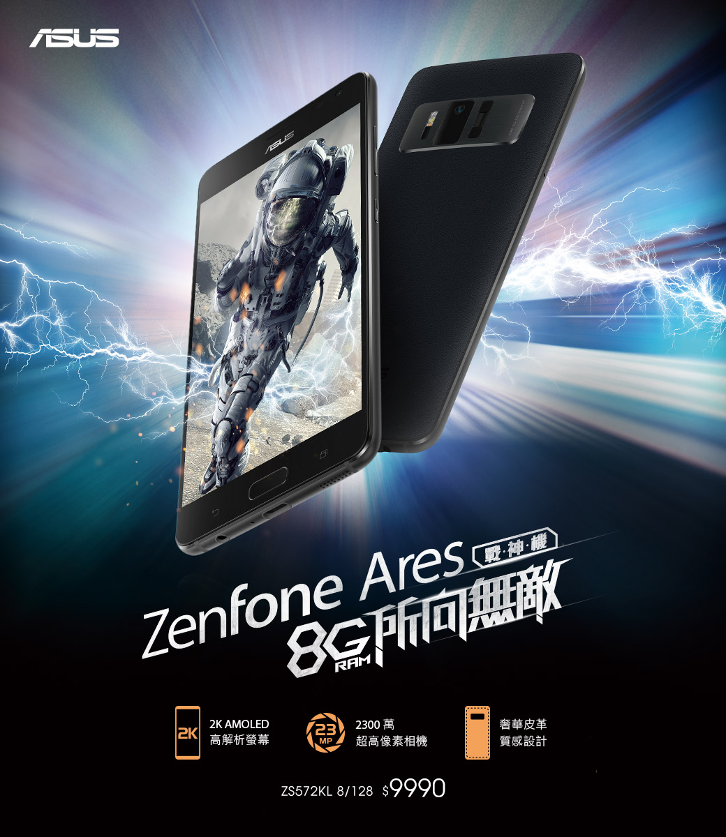 Zenfone-Ares-featured-2