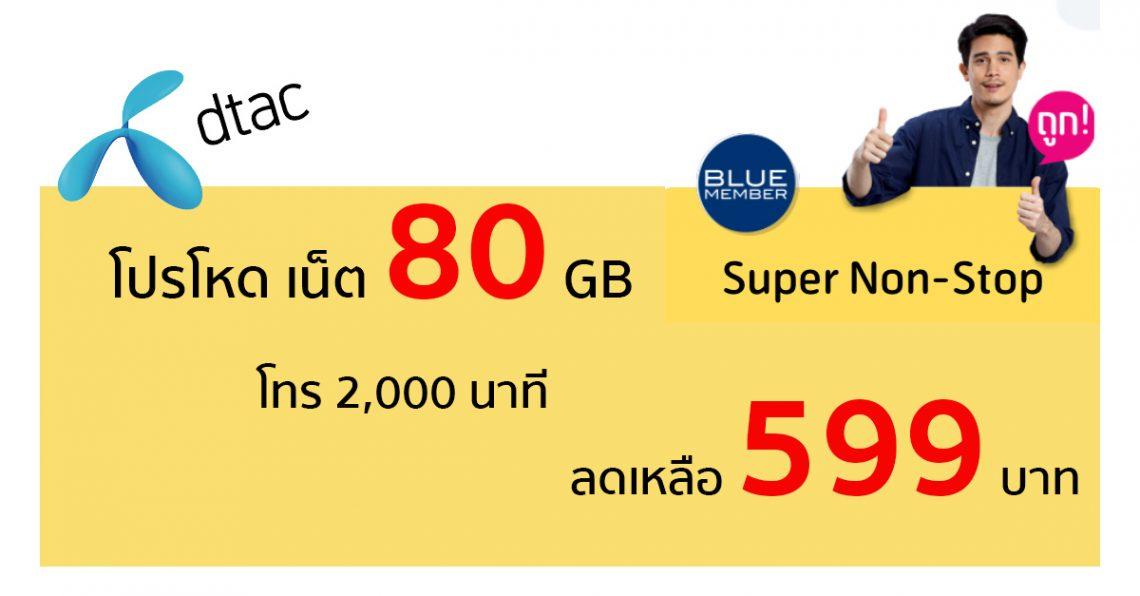 ผมนี่มือสั่น!! dtac ออกโปรย้ายค่าย จ่าย 599 ได้เน็ต 80 GB โทร 2,000 นาที และเป็น Blue Member!!